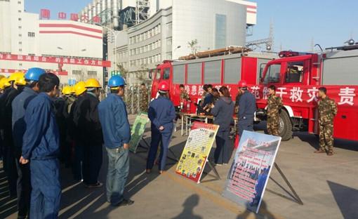 """景泰发电厂开展""""119""""消防日宣传教育活动"""